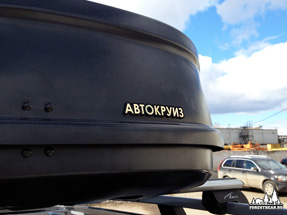 Автобокс на крышу «Автокруиз»