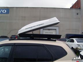 Автобокс на крышу «Автотур 1»
