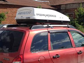 Автобокс на крышу «Автотур 2»