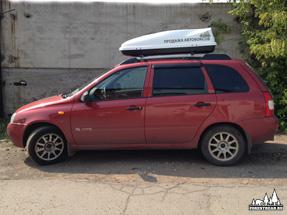 Автобокс на крышу «Автотур»
